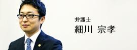 弁護士 細川宗孝