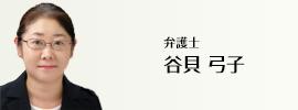 弁護士 谷貝弓子